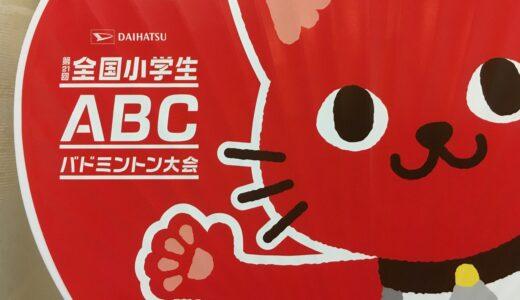全国ABC大会 東京都予選